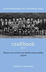 craftbook 2013 photo