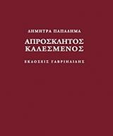 aprosklitos kalesmenos photo