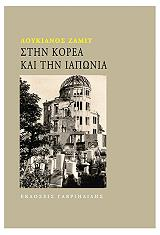 stin korea kai tin iaponia photo