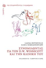 synomilontas gia ton dwwinnicott kai tin kliniki toy photo