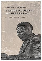 i aytobiografia toy patera moy photo