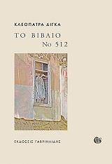 to biblio no 512 photo