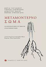 metamonterno soma photo