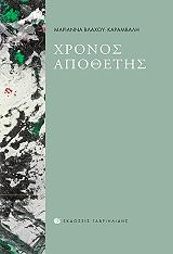 xronos apothetis photo