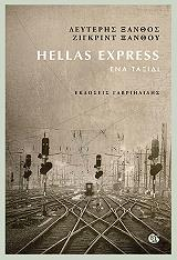 hellas express ena taxidi photo