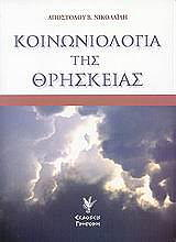 koinoniologia tis thriskeias photo