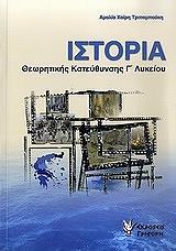 istoria theoritikis kateythynsis g lykeioy photo