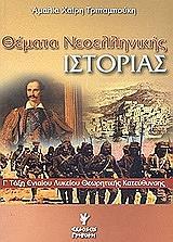 themata neoellinikis istorias g eniaioy lykeioy photo