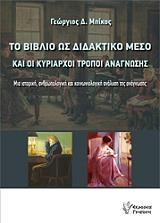 to biblio os didaktiko meso kai oi kyriarxoi tropoi anagnosis photo