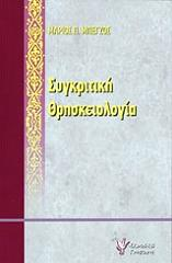 sygkritiki thriskeiologia photo