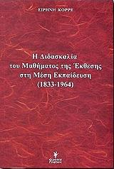 i didaskalia toy mathimatos tis ekthesis sti mesi ekpaideysi 1833 1964 photo