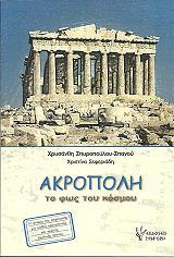 akropoli to fos toy kosmoy photo