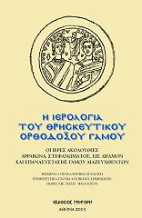 i ierologia toy thriskeytikoy orthodoxoy gamoy photo