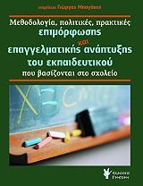 methodologia politikes praktikes epiforfosis kai epaggelmatikis anaptyxis toy ekpaideytikoy photo