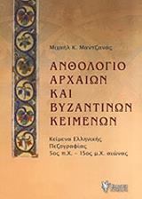 anthologio arxaion kai byzantinon keimenon photo