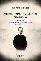 mixail emm galenianos 1865 1946 photo