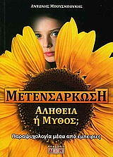 metensarkosi alitheia i mythos photo