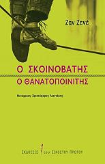 o skoinobatis o thanatopoinitis photo