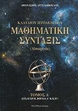 klaydioy ptolemaioy mathimatiki syntaxis tomos a photo
