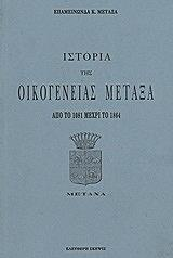 istoria tis oikogeneias metaxa photo