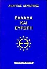 ellada kai eyropi photo