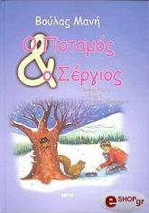 o potamos kai o sergios photo