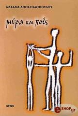 myra kai xoes photo
