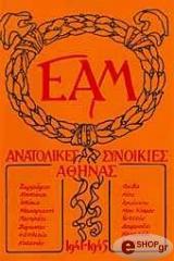 eam anatolikes synoikies athinas photo