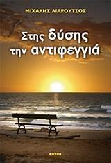 stis dysis tin antifeggia photo
