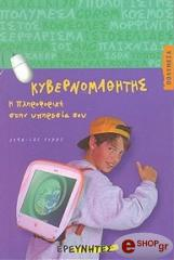 kybernomathitis photo