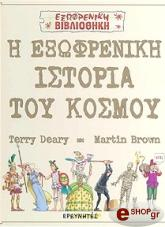 i exofreniki istoria toy kosmoy photo