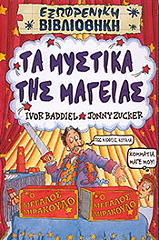 ta mystika tis mageias photo