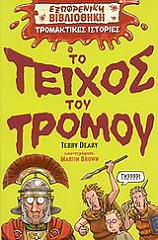 to teixos toy tromoy photo
