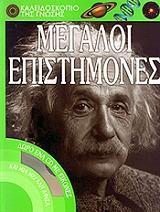 megaloi epistimones photo