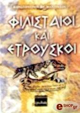 filistaioi kai etroyskoi photo