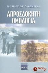 aprosdokiti omologia photo