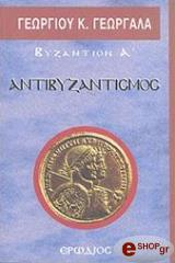 antibyzantismos photo