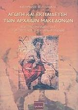 agogi kai ekpaideysi ton arxaion makedonon photo