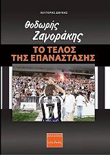 thodoris zagorakis to telos tis epanastasis photo