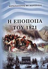 i epopoiia toy 1821 photo