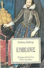 kymbelinos photo