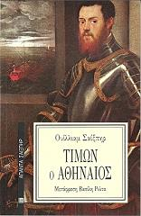timon o athinaios photo