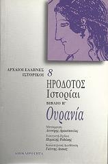 irodotos istoriai biblio i oyrania photo