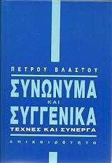 synonyma kai syggenika texnes kai synerga photo