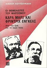 oi themeliotes toy marxismoy karl marx kai frintrix engkels photo