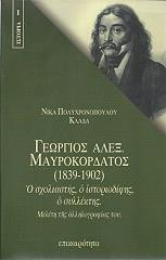 georgios alex mayrokordatos 1839 1902 photo