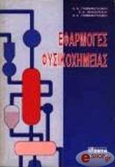 efarmoges fysikoximeias photo