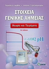 stoixeia genikis ximeias photo