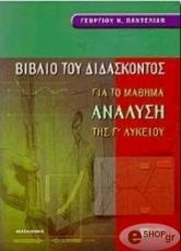 biblio toy didaskontos gia to mathima analysi tis g lykeioy photo