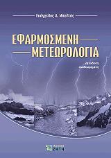 efarmosmeni meteorologia photo